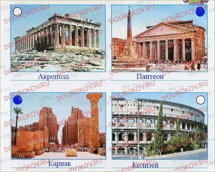 Мир древности: далёкий и близкий - 8