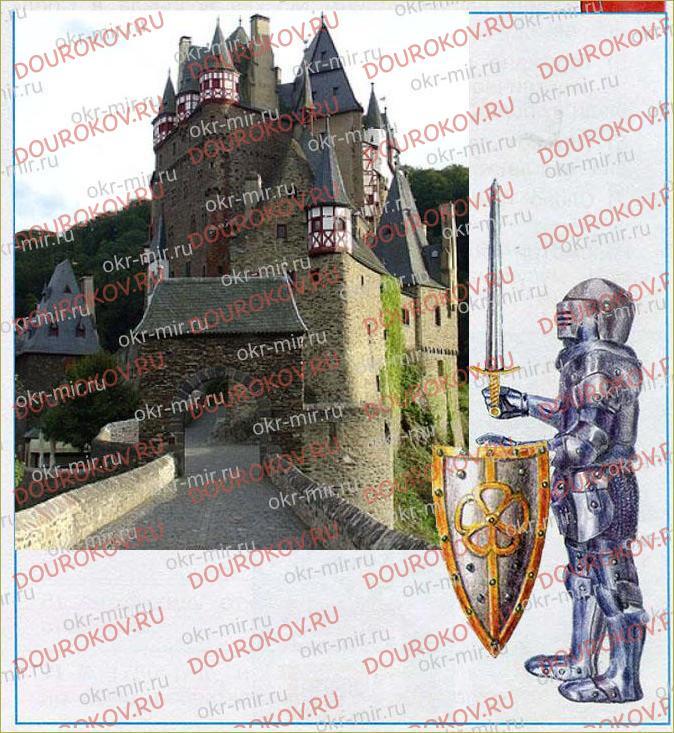 Средние века: время рыцарей и замков - 9
