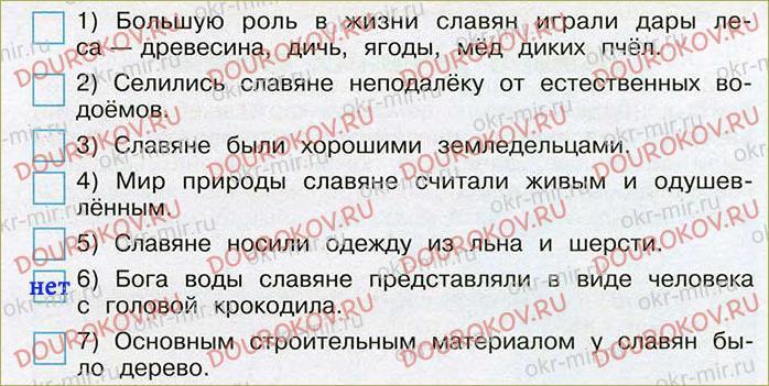 Жизнь древних славян - 21