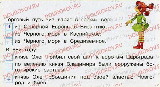 Во времена Древней Руси - 25