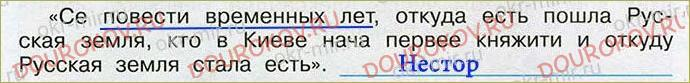 Из книжной сокровищницы Древней Руси - 33