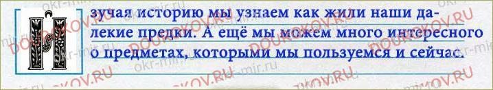 Из книжной сокровищницы Древней Руси - 35
