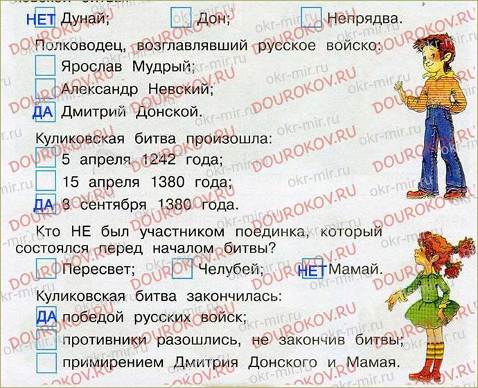 Куликовская битва - 44