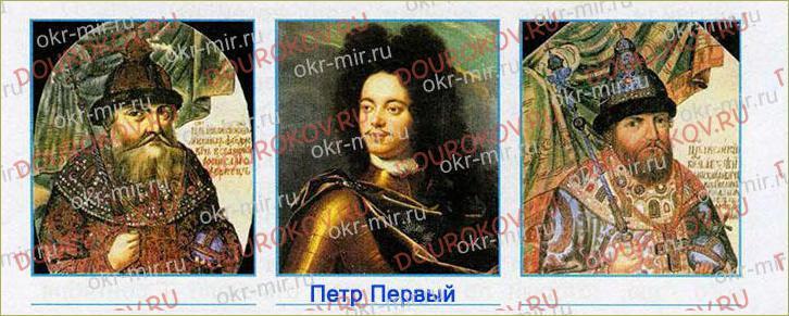 Пётр Великий - 1