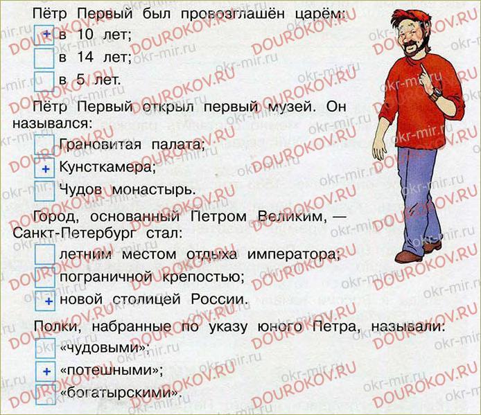 Пётр Великий - 2
