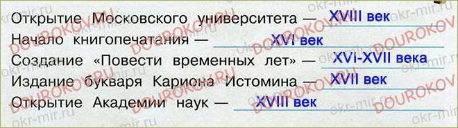 Михаил Васильевич Ломоносов - 6