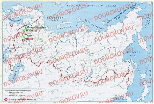 Основной закон России и права человека - 35