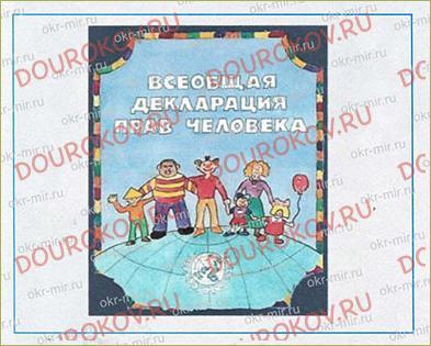 Основной закон России и права человека - 36