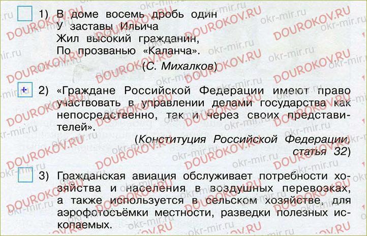 Мы — граждане России - 39