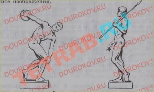Возвышение Афин в V (5-м) веке до н.э. и расцвет демократии - 5