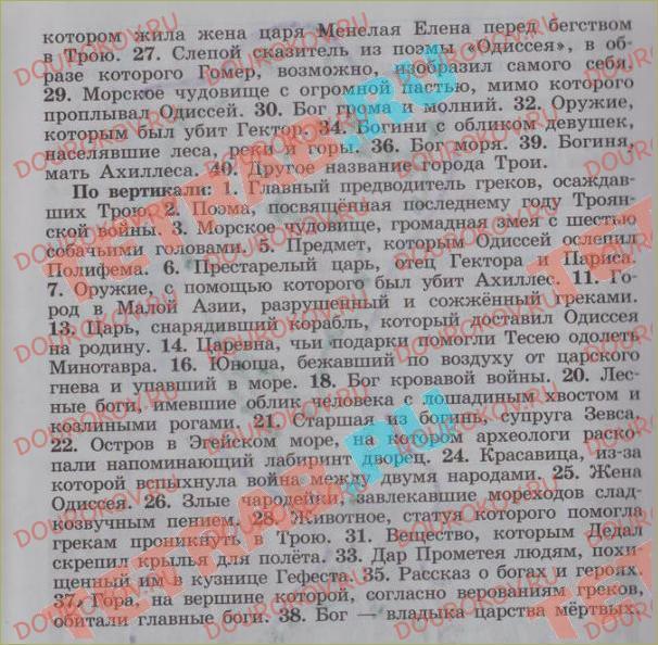 Возвышение Афин в V (5-м) веке до н.э. и расцвет демократии - 8