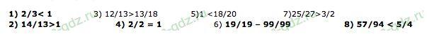 Рабочая тетрадь по математике Мерзляк Полонский Якир 5 класс 2 часть - §26. Правильные и неправильные дроби. Сравнение дробей - 3