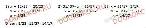Рабочая тетрадь по математике Мерзляк Полонский Якир 5 класс 2 часть - §27. Сложение и вычитание дробей с одинаковыми знаменателями - 1