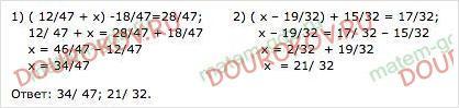 Рабочая тетрадь по математике Мерзляк Полонский Якир 5 класс 2 часть - §27. Сложение и вычитание дробей с одинаковыми знаменателями - 2