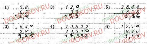 Рабочая тетрадь по математике Мерзляк Полонский Якир 5 класс 2 часть - §33. Сложение и вычитание десятичных дробей - 1