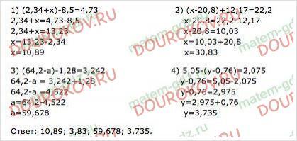 Рабочая тетрадь по математике Мерзляк Полонский Якир 5 класс 2 часть - §33. Сложение и вычитание десятичных дробей - 10