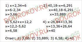 Рабочая тетрадь по математике Мерзляк Полонский Якир 5 класс 2 часть - §33. Сложение и вычитание десятичных дробей - 5