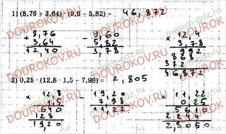 Рабочая тетрадь по математике Мерзляк Полонский Якир 5 класс 2 часть - §34. Умножение десятичных дробей - 5