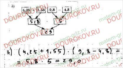 Рабочая тетрадь по математике Мерзляк Полонский Якир 5 класс 2 часть - §34. Умножение десятичных дробей - 7