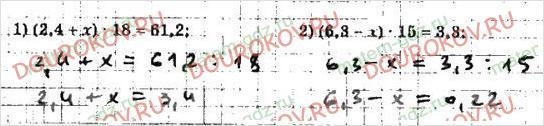 Рабочая тетрадь по математике Мерзляк Полонский Якир 5 класс 2 часть - §35. Деление десятичных дробей - 10
