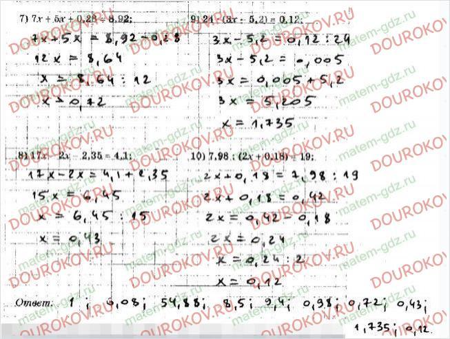 Рабочая тетрадь по математике Мерзляк Полонский Якир 5 класс 2 часть - §35. Деление десятичных дробей - 12