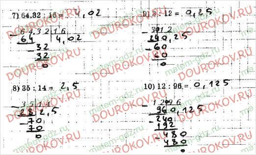 Рабочая тетрадь по математике Мерзляк Полонский Якир 5 класс 2 часть - §35. Деление десятичных дробей - 2