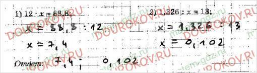 Рабочая тетрадь по математике Мерзляк Полонский Якир 5 класс 2 часть - §35. Деление десятичных дробей - 3