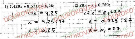 Рабочая тетрадь по математике Мерзляк Полонский Якир 5 класс 2 часть - §35. Деление десятичных дробей - 7