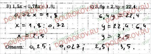 Рабочая тетрадь по математике Мерзляк Полонский Якир 5 класс 2 часть - §35. Деление десятичных дробей - 8