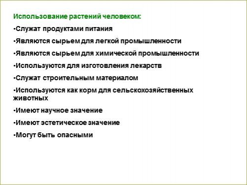 §1. Царство растения. Внешнее строение и общая характеристика растений - 3
