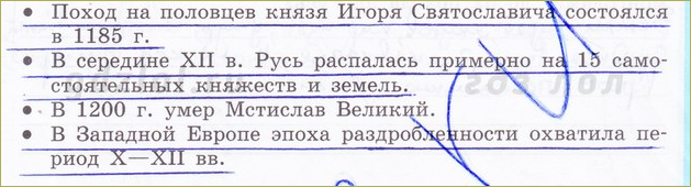 §14 Новгородская республика - 5