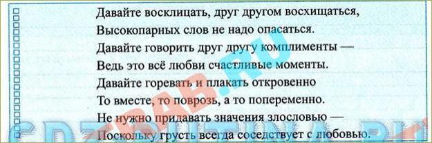 §6. Межличностные отношения - 2