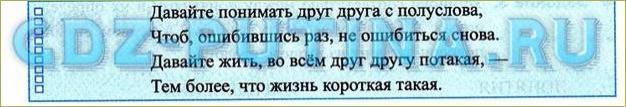 §6. Межличностные отношения - 3
