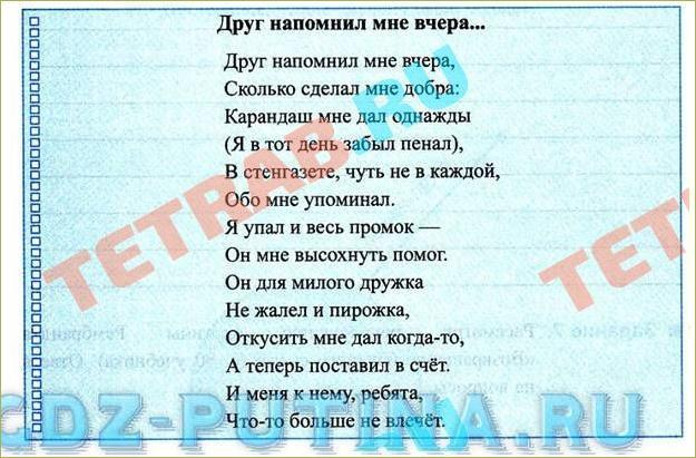 §10. Человек славен добрыми делами - 2
