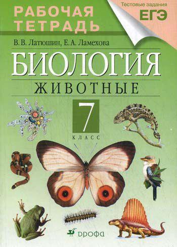 Биология. 7 класс.