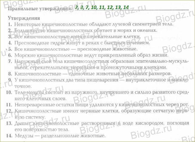 §14. Морские Кишечнополостные - 3