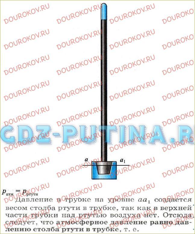 §44. Измерение атмосферного давления. Опыт Торричелли - 23