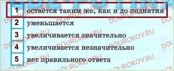 §48. Поршневой жидкостный насос - 44