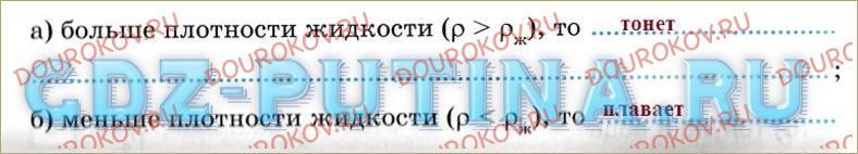 §52. Плавание тел - 14