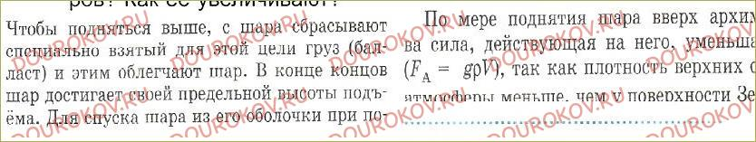 §54. Воздухоплавание - 30