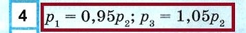 §54. Воздухоплавание - 33