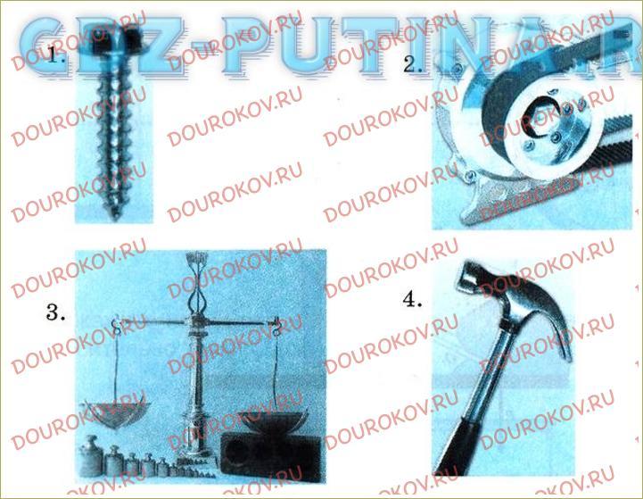 §57. Простые механизмы - 51