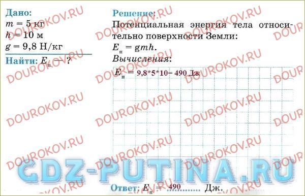 §67. Потенциальная и кинетическая энергия - 86