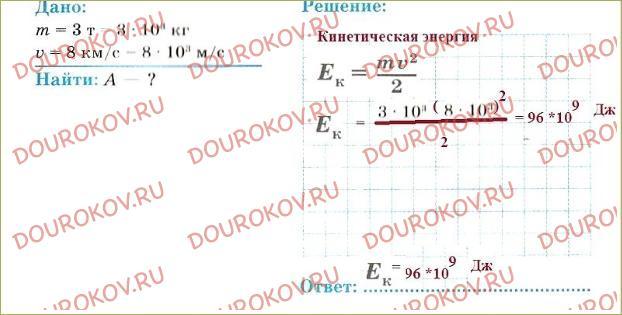 §67. Потенциальная и кинетическая энергия - 87