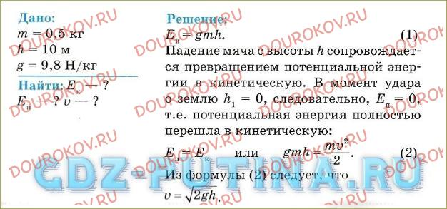§68. Превращение одного вида механической энергии в другой - 89