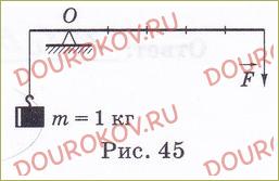 Простые механизмы. Рычаг. Правило равновесия рычага - 13
