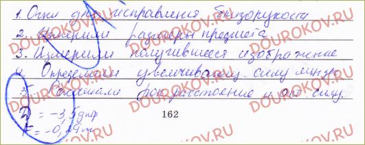Очки, лупа - 71