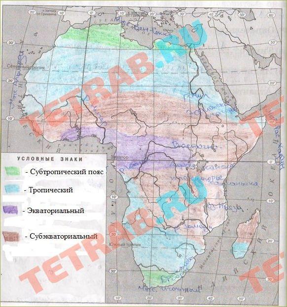 Африка гдз по географии 10 класс