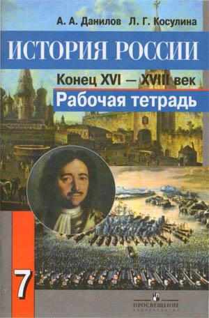 Учебник истории для 7 классов данилов косулина bookslighting.