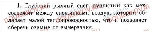 Учебник по физике Перышкин 8 класс (новый) - §4. Упражнение 3 - 1